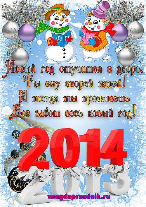 Прикольные короткие смс поздравления с новым годом