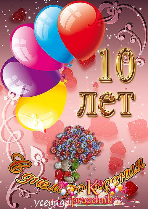 Поздравления 10 лет девочке маме 95