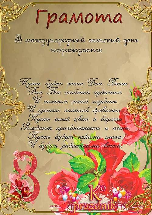 Плакат на 8 марта своими руками
