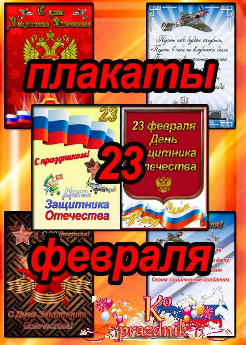 Плакаты к 23 февраля 2014