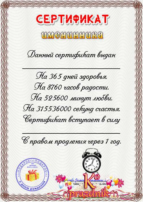 Шуточный Сертификат На Право Быть Шефом
