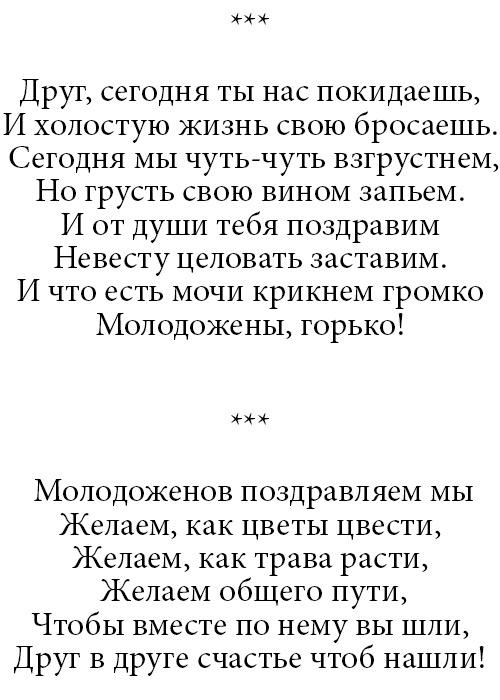 Поздравления мам на татарском с рождением дочери проза