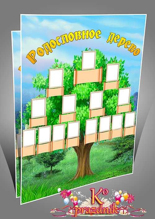Родословное дерево шаблон №1