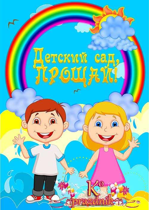 Плакат к выпускному в детском саду 13