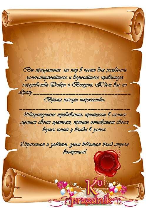 Приглашение на день рождения от короля