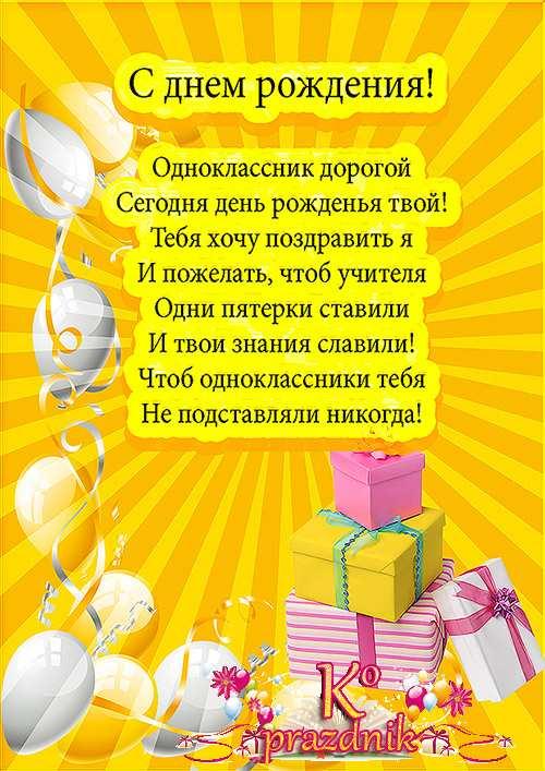 поздравление с днем рождения девочке 14 лет:
