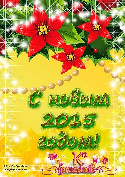 Поздравление коллег с новым годом 2015 коллегам