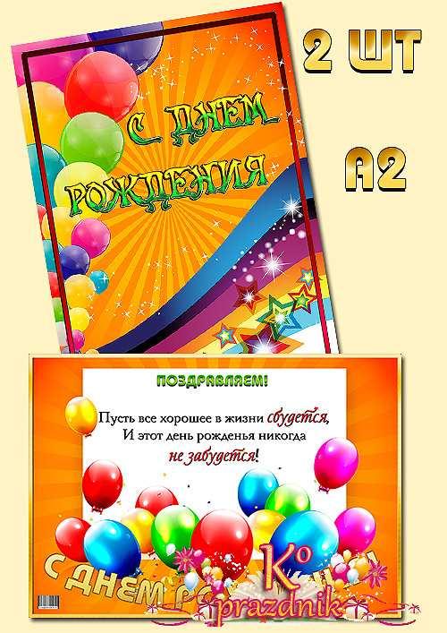 Плакаты на день рождения от prazdnik-i-ko.ru