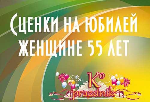 Сценки на юбилей Прикольные сценки поздравления Сценки на юбилей женщине 55 лет