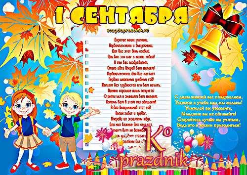 1 сентября день знаний в детском саду картинки