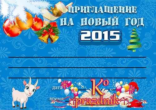 Пригласительные билеты на новый год своими руками