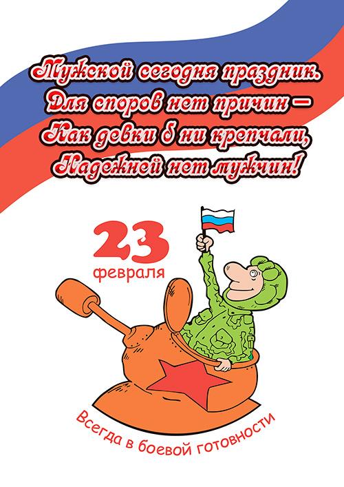 Шаблон открытка с 23 февраля коллегам