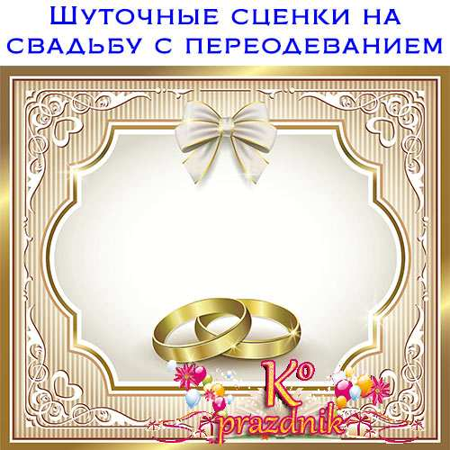 Свадебное шуточное сценка поздравление