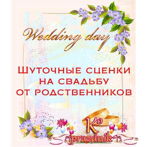 Поздравления на свадьбе от родственников