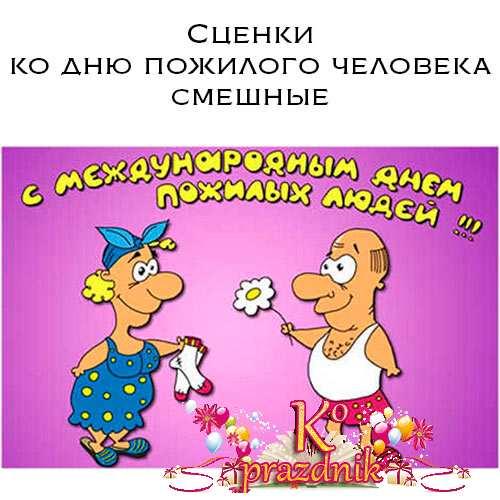 Сценки ко дню пожилого человека смешные
