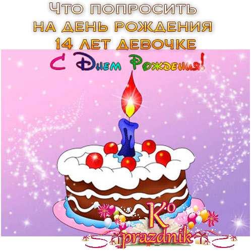 Поздравления с днём рождения ребёнку девочке 1 год в картинках