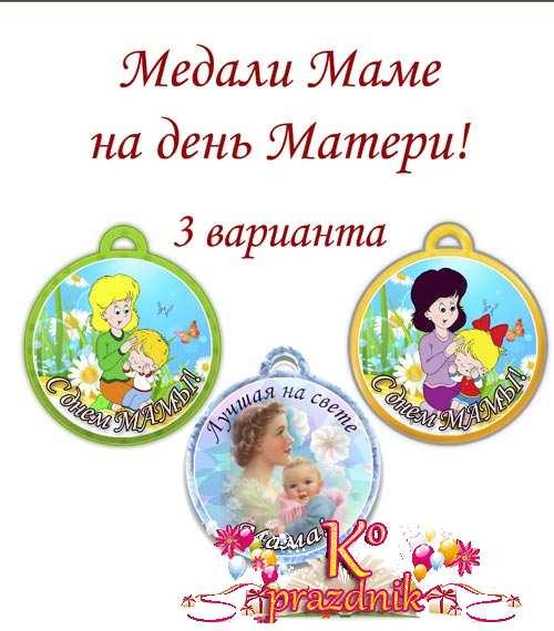 Медали мамам на день матери. Шаблоны медалей