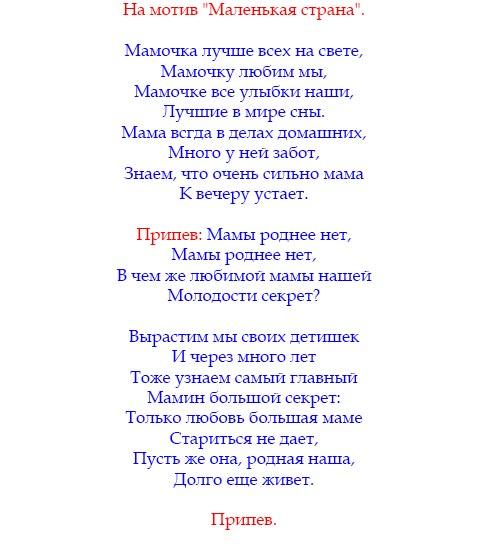 Слова из песни мама с днем рождения тебя