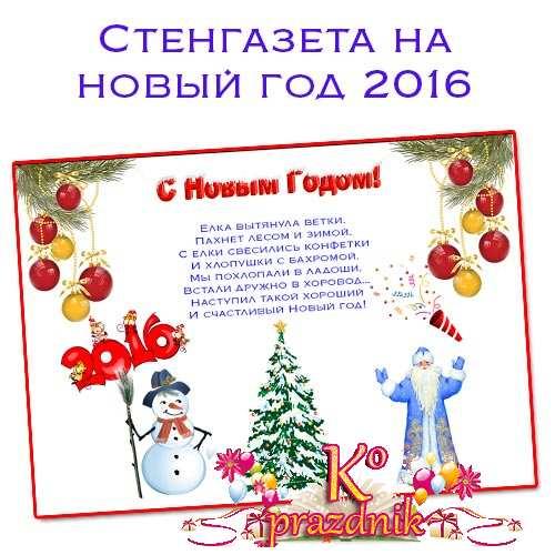 Шаблон стенгазеты к новому году 2016 своими руками