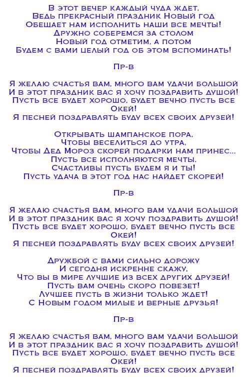 текст песни подруге прости