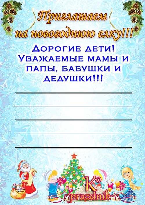 Приглашение на новогоднюю елку для детей (шаблон плаката)