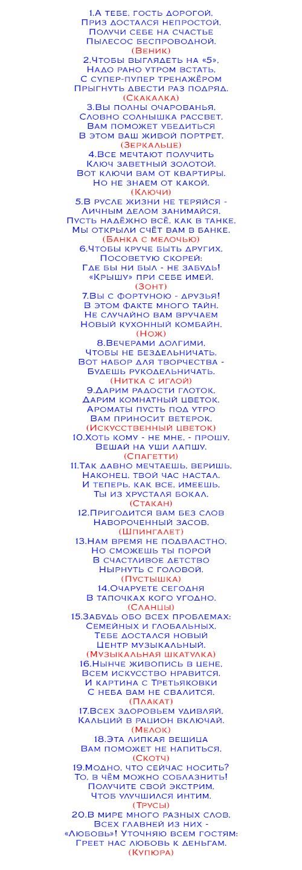 Поздравления в сценках юбиляров