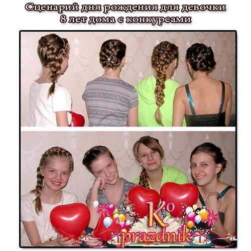 Сценарий дня рождения для девочки 8 лет дома с конкурсами