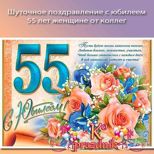 Поздравление в стихах для женщины 55 лет 18