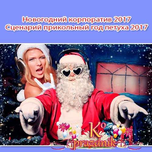 Проведение новогоднего корпоратива 2017 сценарий прикольный