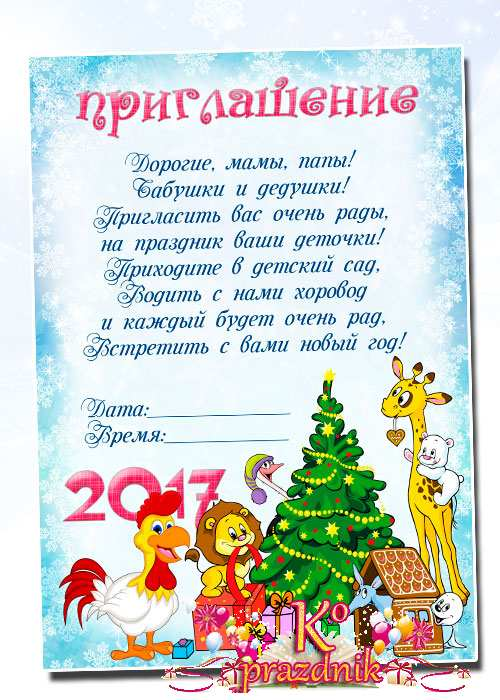 Приглашение на новый год 2017. Новый год в детском саду