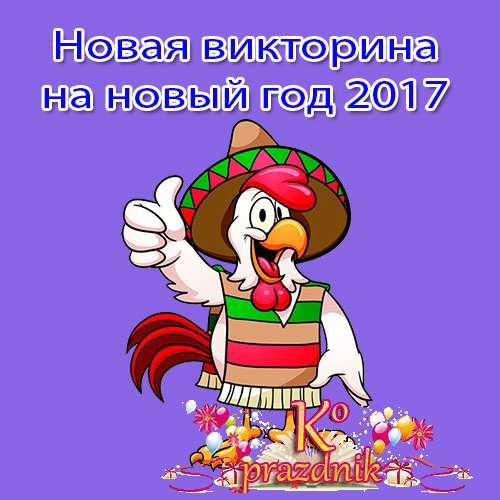 Новая викторина на новый год 2017 с ответами