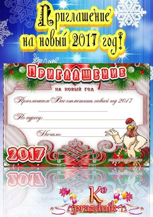Приглашение на новый год 2017. Новый шаблон. В стихах