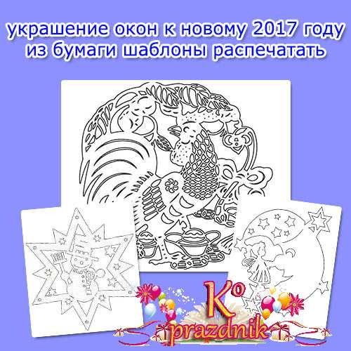Новые украшения окон к новому 2017 году из бумаги. Шаблоны распечатать