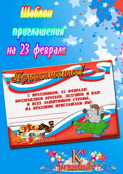 Приглашение на 23 февраля в детский сад. Шаблон скачать бесплатно