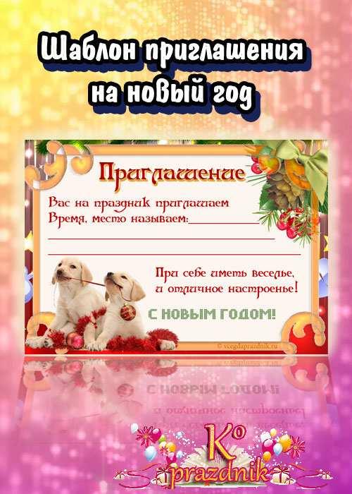 Приглашение на новый год 2018. Оригинальный шаблон