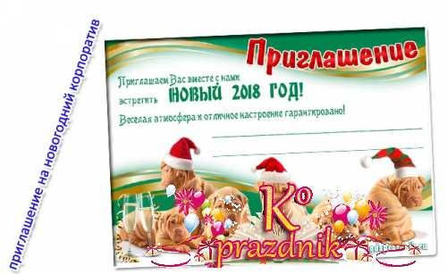 Приглашение на новогодний корпоратив 2018. Год собаки 2018