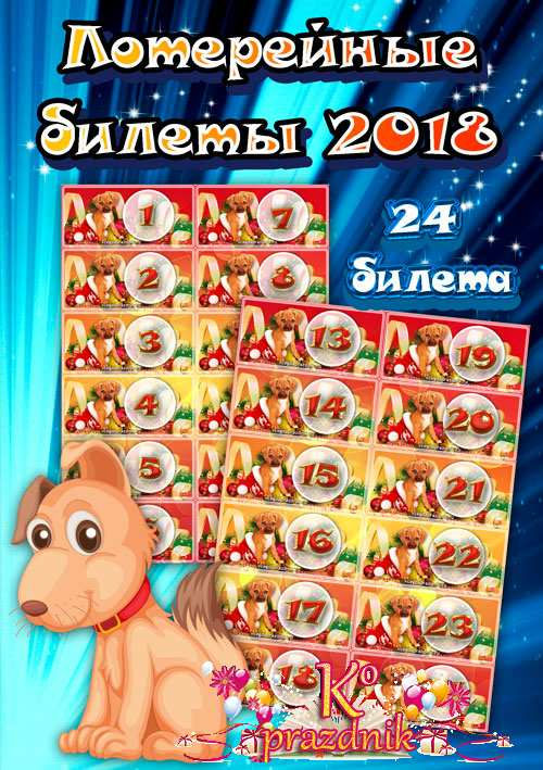 Лотерейные билеты на новый год 2018: шаблоны своими руками