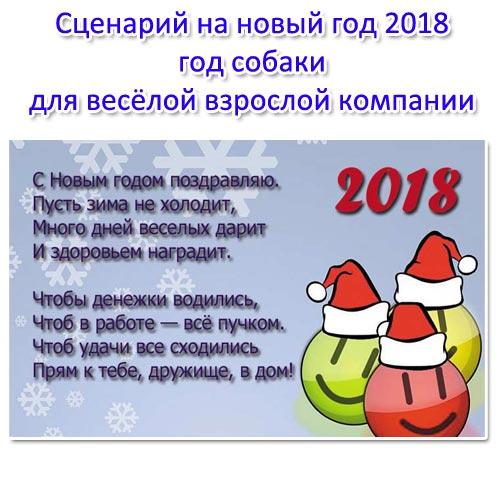 Сценарий на новый год 2018 год собаки для весёлой взрослой компании. Встречаем 2018 год
