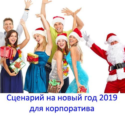 Самые смешные конкурсы и сценки на новый год