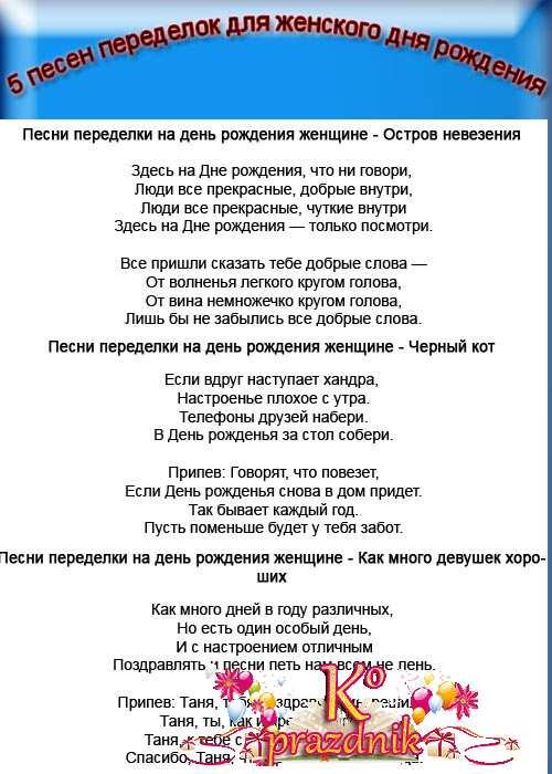 которая переделки песни михайлова для тебя поздравление располагает сотнями единиц