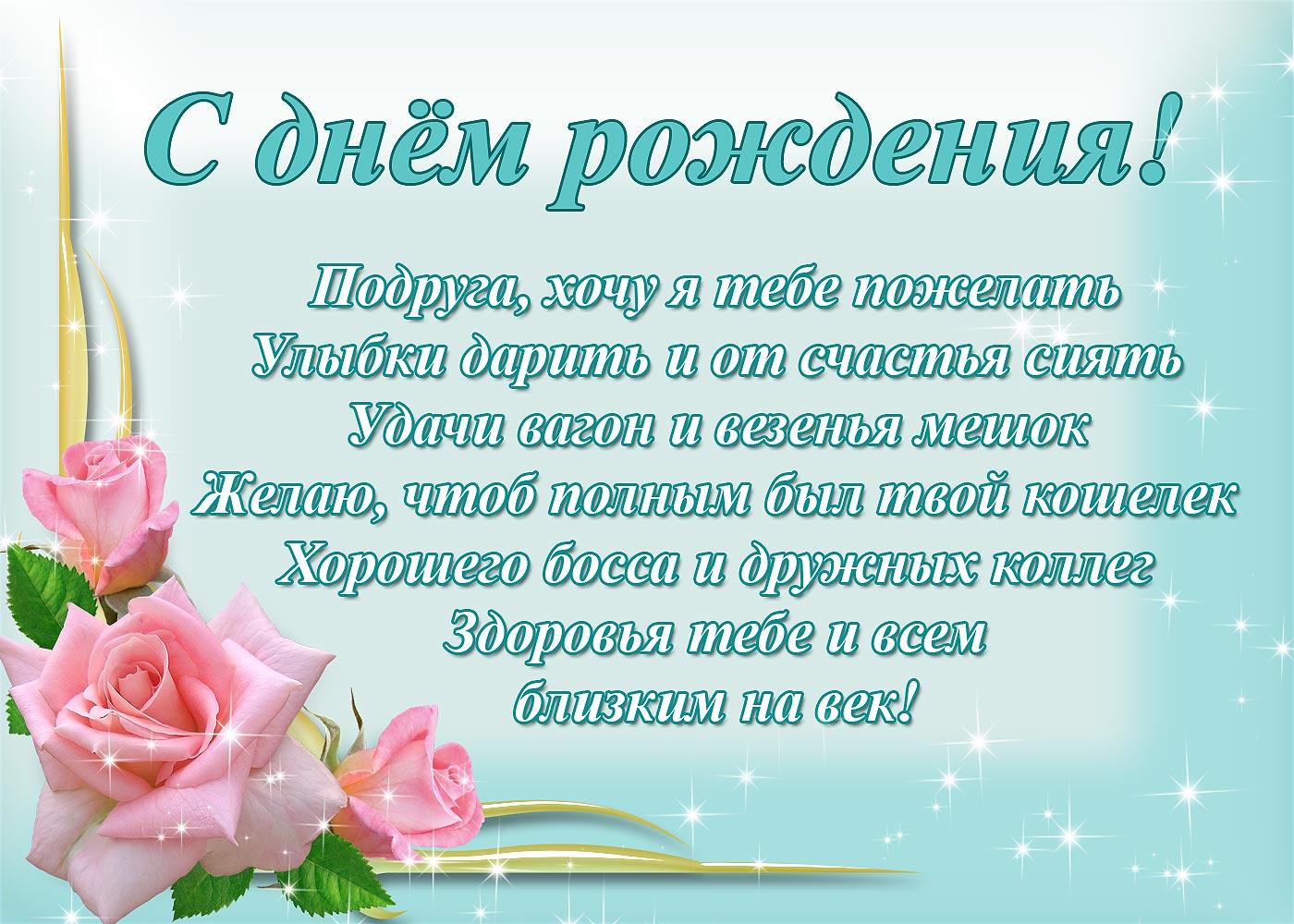 Красивые поздравления с днем рождения сестре Лучшие 2