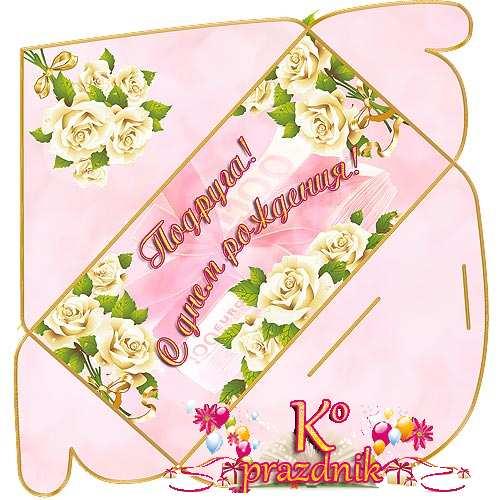 Конверт открытка с днем рождения шаблон