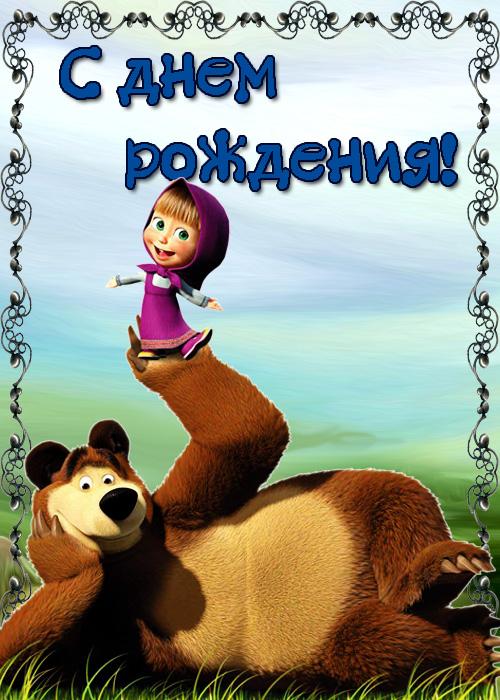 С днем рождения смешные картинки от маши и медведя, наставнику днем