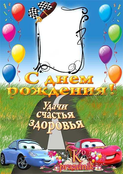 Открытка с днем рождения для мальчика шаблоны