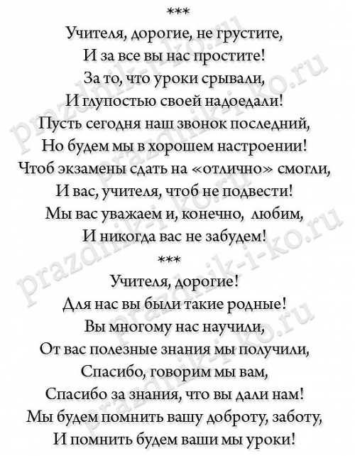 Сценарий на последний звонок стихи учителям