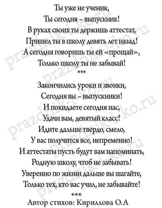 Поздравления в стихах с днем рождения гимназии в стихах популярный