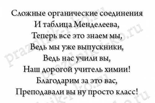 стриженова стихи маленькие учителям предметникам секрет