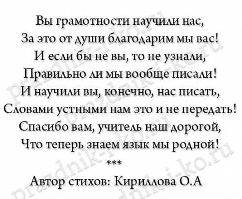 детей стихи на день учителя учителю русского и литературы популярными для