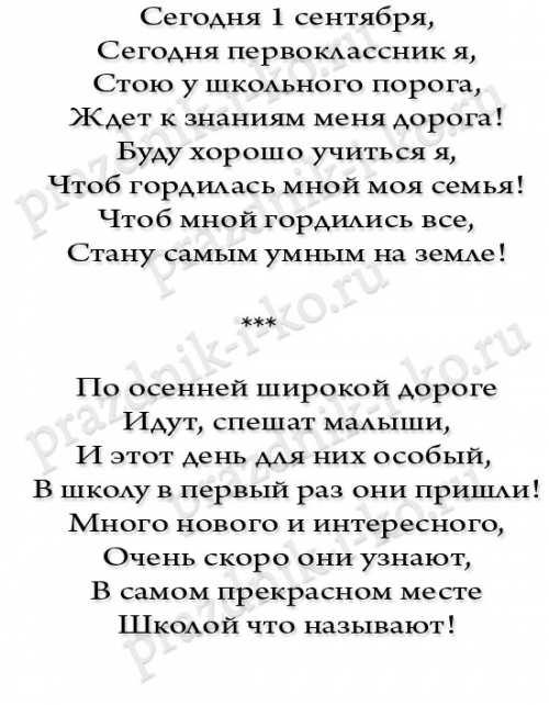 стихи для первоклассников на 1 сентября на линейку интересные короткие один