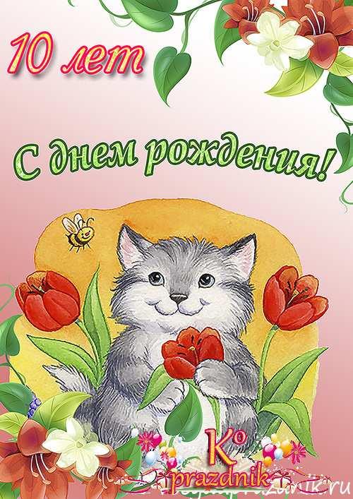 Поздравить девочку с 10 летием открытки, днем рождения